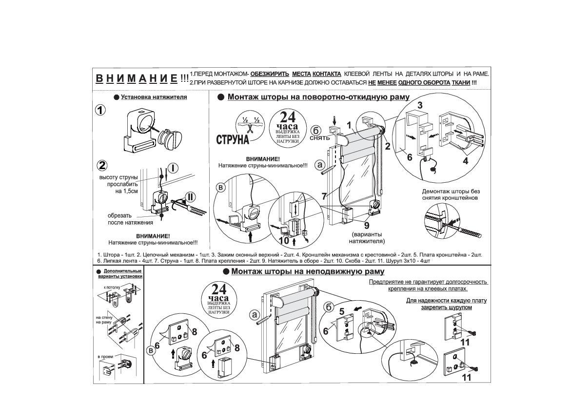 Инструкция установки рулонных штор